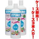 【送料無料!】ハイポネックス ハイポネックス原液 800ml ×3本入栄養素強化で大きな花を咲かせる!