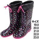 【送料無料!】 ジュニアカラー長靴 水玉柄フード付 (サイズ:19.0/20.0/21.0/22.0/23.0)