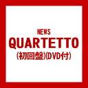 楽天ごようきき。クマぞう【送料無料!】【CD】【DVD】 NEWS QUARTETTO(初回盤)(DVD付) JECN-438在庫限りの大放出!大処分セール!早い者勝ちです。