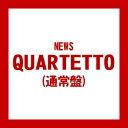 楽天ごようきき。クマぞう【送料無料!】【CD】 NEWS QUARTETTO(通常盤) JECN-440在庫限りの大放出!大処分セール!早い者勝ちです。