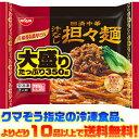 【冷凍食品 よりどり10品以上で送料無料!】日清食