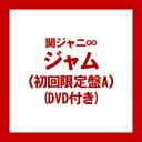 【送料無料!】【CD】【DVD】 関ジャニ∞ ジャム(初回限定盤A)(DVD付き) JACA.5661在庫限りの大放出!大処分セール!早い者勝ちです。