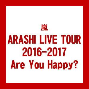 【送料無料!】【BD】 ARASHI LIVE TOUR 2016-2017 Are You Happy? JAXA.5046在庫限りの大放出!大処分セール!早い者勝ちです。