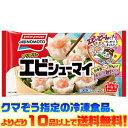 【冷凍食品 よりどり10品以上で送料無料!】味の素 プリプリのエビシューマイ 12個
