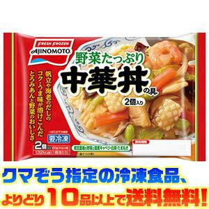 【冷凍食品 よりどり10品以上で送料無料!】味の素 野菜たっぷり中華丼の具 2個入 200g電子レンジで簡単調理!