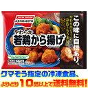 【冷凍食品 よりどり10品以上で送料無料!】味の素 やわらか若鶏から揚げ 275g電子レ