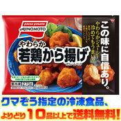 【冷凍食品 よりどり10品以上で送料無料!】味の素 やわらか若鶏から揚げ 275g電子レンジで簡単調理!