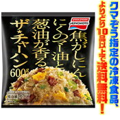 【冷凍食品 よりどり10品以上で送料無料!】味の素 ザ・チャーハン 600g電子レンジで簡単調理!