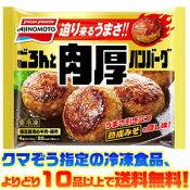 【冷凍食品 よりどり10品以上で送料無料!】味の素 ごろんと肉厚 ハンバーグ 160g電子レンジで簡単調理!