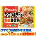 【冷凍食品 よりどり10品以上で送料無料!】日本ハム ベーコンポテト巻&鶏肉野菜巻 96g電子レンジで簡単調理!