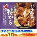 【冷凍食品 よりどり10品以上で送料無料!】ニチレイフーズ ...