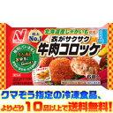 【冷凍食品 よりどり10品以上で送料無料!】ニチレイ