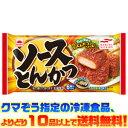【冷凍食品 よりどり10品以上で送料無料!】マルハニチロ(あけぼの) ソースとんかつ