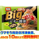 【冷凍食品 よりどり10品以上で送料無料!】日本製粉 Bigベーコンとほうれん草バター