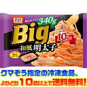 【冷凍食品 よりどり10品以上で送料無料!】日本製粉 Big和風明太子 電子レンジで簡