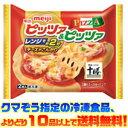 【冷凍食品 よりどり10品以上で送料無料!】明治 レ