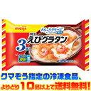 【冷凍食品 よりどり10品以上で送料無料!】明治 えびグラタン3個入 600g電子レンジ