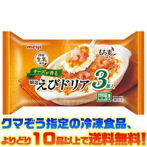 【冷凍食品 よりどり10品以上で送料無料!】明治 えびドリア3個入 540g電子レンジで簡単調理!