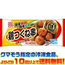 【冷凍食品 よりどり10品以上で送料無料!】ケイエス 国産鶏 鶏つくね串(照焼)6本 自然解凍でもおいしい!