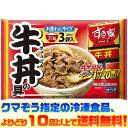 【冷凍食品 よりどり10品以上で送料無料!】トロナ すき家牛丼の具 70g×3 電子レンジで簡単調理!
