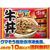 【冷凍食品 よりどり10品以上で送料無料!】トロナジャパン すき家牛丼の具 70g×3 210g電子レンジで簡単調理!