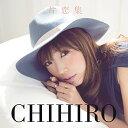 楽天ごようきき。クマぞう【送料無料!】【CD】 CHIHIRO 片恋集 TECI-1495在庫限りの大放出!大処分セール!早い者勝ちです。