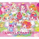 楽天ごようきき。クマぞう【送料無料!】【CD】 TVアニメ AIKATSU☆STARS! 3rdシーズンベストアルバム「Lovely Party!!」 LACA-9440在庫限りの大放出!大処分セール!早い者勝ちです。