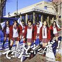 【送料無料!】【CD】【DVD】 NMB48 てっぺんとったんで!(通常盤Type-N)(DVD付) YRCS-95007在庫限りの大放出!大処分セール!早い者勝ちです。