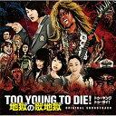 【送料無料!】【CD】 サウンドトラック TOO YOUNG TO DIE! 地獄の歌地獄 JACA-5494在庫限りの大放出!大処分セール!早い者勝ちです。