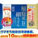 【冷凍食品 よりどり10品以上で送料無料!】テーブル