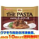 【冷凍食品 よりどり10品以上で送料無料!】日清フーズ ザ・パスタ香味野菜のミート