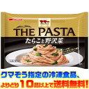 【冷凍食品 よりどり10品以上で送料無料!】日清フーズ ザ・パスタ たらこと野沢菜