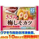 【冷凍食品 よりどり10品以上で送料無料!】日本ハム ささみ梅しそカツ 120g自然解凍でもおいしい!