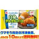 【冷凍食品 よりどり10品以上で送料無料!】マルハニ