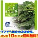 【冷凍食品 よりどり10品以上で送料無料!】神栄 カットほうれん草 200g 欲しい分だけ手軽に使える。