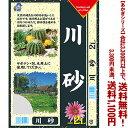 【条件付き送料無料!】【あかぎシリーズ】川砂 2Lよりどり選んで、3,240円以上送料無料!