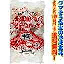 【冷凍食品 よりどり10品以上で送料無料!】サンマルコ食品 北海道の味男爵コロッケ