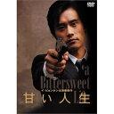 【送料無料!】【DVD】 甘い人生 特別日本版 DVD PCBG-50811在庫限りの大放出!大処分セール!早い者勝ちです。