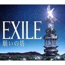 楽天ごようきき。クマぞう【送料無料!】【CD】 EXILE 願いの塔 RZCD-46848在庫限りの大放出!大処分セール!早い者勝ちです。
