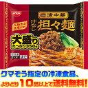 【冷凍食品 よりどり10品以上で送料無料】日清食品