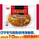 【冷凍食品 よりどり10品以上で送料無料】日清食品 焼そばス...