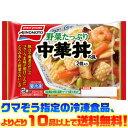 【冷凍食品 よりどり10品以上で送料無料】味の素 野菜たっぷり中華丼の具 2個入