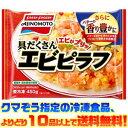 【冷凍食品 よりどり10品以上で送料無料】味の素 具だくさんエビピラフ 430g電子レ
