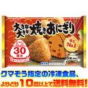 【冷凍食品 よりどり10品以上で送料無料】日本水産 大きな大きな焼きおにぎり 6個電
