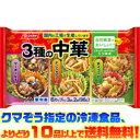 食品 - 【冷凍食品 よりどり10品以上で送料無料】ニッスイ 3種の中華 3種×2個 96g自然解凍でもおいしい!