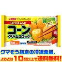 【冷凍食品 よりどり10品以上で送料無料】ニッスイ