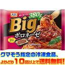 【冷凍食品 よりどり10品以上で送料無料】日本製粉 B