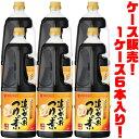 【送料無料!】ミツカン 追いがつおつゆの素 1.8L ×6入り旨みと香りを合わせたかつおだし、徳用サイズ。