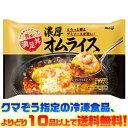 【冷凍食品よりどり10品以上で送料無料!】明治 満足丼濃厚オムライス 360g 電子レンジで簡単調理!