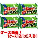 【送料無料!】亀田製菓 柿の種 わさび 6袋詰 173g ×12入り爽やかな辛さの安曇野産本わさびから作った粉末わさび使用。